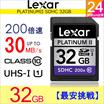 レキサー Lexar  SDHCカード 32GB PlatinumII  UHS-I class10 クラス10 200倍速 30MB/s パッケージ品