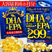 【送料無料】《約6か月分》まるごと濃いDHA&EPA なんと1粒に299mgと高濃度配合! 余分なものは入れずにお魚のサラサラ成分(オメガ3脂肪酸)を凝縮♪★翌営業日のスピード発送(メール便:ポスト投函)日時指定不可