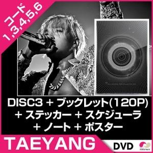 【予約 2/4】【DVD】2014テヤン[RISE] COLLECTION  DISC3+ブックレット(120P)+ステッカー+スケジューラ+ノート+ポスター◆ リージョンコード13456  BIGBANG ビッグバン TAEYANG テヤン グッズ G-DRAGON ジードラゴン SOL ソル テヤン TOP タップ 【K-POP】【DVD】の画像
