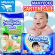 Mamypoko Extra Dry Tape/Extra Dry JUMBO pack/Extra Soft Pants/Junior Night Pants/ ★Carton Sale★