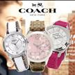 💖送料無料💖ニューヨーク直送💖コーチレディース腕時計💖正規品💖選べる5種類💖