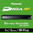 ★数量限定★ブルーレイディーガ DMR-UBZ1020 UHD BD再生に対応したレコーダー(1TBモデル) 3チューナー Ultra HDブルーレイ対応 4K対応