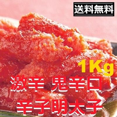 限定企画 激辛 鬼辛口 商品 辛子明太子(無色) 1000g(500g×2袋)わけあり [067-546]の画像