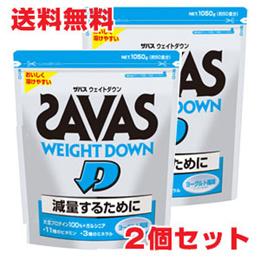 ★送料無料・2個セット★ザバス(SAVAS)ウェイトダウン 1,05kg×2個【RCP】