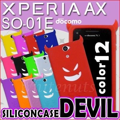 XPERIA AX SO-01E デビル ケース カバー XPERIAAX エクスペリア SONY ソニー スマートフォンケース スマホケース 携帯ケース スマートフォン スマートホン スマホ スマフォ おしゃれ カスタム かわいい 雑貨 小物 スマホ入れ 通販 Qoo10の画像