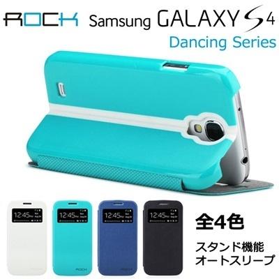 【Samsung Galaxy S4 ケース】ドコモ S4 Case Rock 正規品 Smart View Window docomo SC-04E スマホカバー ギャラクシー スタンド機能 自動スリープ機能付き GT-I9500大人気の画像