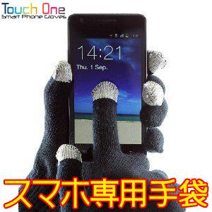 【送料無料】 売り切れ御免のあったかスマホ手袋グッズ「スマホ専用手袋」導電糸使用タイプ iTouch One Smart Phone Gloves ピンチもズームもスマートに!iphone5/iphone5S/iphone5C/iPad mini/nexus7/GalaxyS3などのスマートフォンに最適の画像