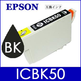 【送料無料】高品質で大人気!純正同等クラス EPSON インクカートリッジ (黒/ブラック) ICBK50 互換インク【互換インクカートリッジ 汎用品 エプソン プリンター用インクタンク カラリオ/ビジネスインクジェット】の画像