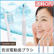 【送料無料】超音波電動歯ブラシ ホワイト/ピンク/ブルー 歯ブラシ 超音波 電動 防水 コンパクト 安い TB-314