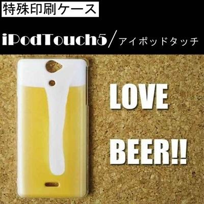 特殊印刷/iPodtouch5(第5世代)iPodtouch6(第6世代) 【アイポッドタッチ アイポッド ipod ハードケース カバー ケース】(ビール)CCC-017の画像