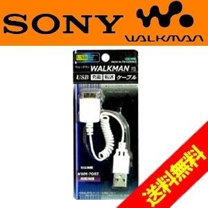 【送料無料】WMポート搭載ウォークマン用 充電転送ケーブル 充電だけではなくデータ転送も対応!(適合機種Sシリーズ/Xシリーズ/Aシリーズ/Eシリーズ/WMポート搭載モデル)の画像