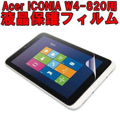 【送料無料】Acer ICONIA W4-820用液晶保護フィルム (スクリーンプロテクター) 反射を抑えて滑らかタッチで指紋も目立たないアンチグレア仕様の画像