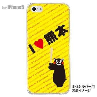 【iPhone5S】【iPhone5】【くまモン】【iPhone5ケース】【カバー】【スマホケース】【クリアケース】 10-ip5-cakm-09の画像