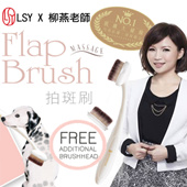 LSY 林三益 上班這黨事柳燕老师推荐拍斑刷✮Beauty Brush Series-Flap Massage Brush✮Bye Bye Spots✮Promote Younger Skin✮Improve Skin Texture✮Reduce Pore Size✮With Clear Complexion Technology✮NO1