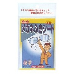 送料無料メガネふき 6枚入り×200個1個あたり67円(税抜)04008の画像