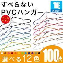 【送料無料】スリムPVCコーティング 滑らないハンガー 薄型 100本組 10本単位で選べる12色 洗った洗濯物も干せる
