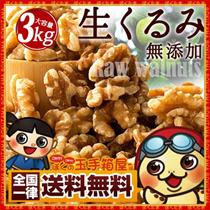 【お得!大容量】 生くるみ3kg 無添加 無塩クルミ  3kg 割れ Walnuts ナッツ 製菓材料 業務用 くるみ オメガ3 【送料無料】