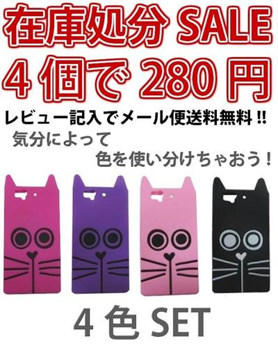 在庫処分SALE!!\4個SETで280円/XPERIA Z SO-02E/エクスペリアシリコン ケース カバー 髭ネコ(猫/キャット) 各色(6653)【smtb-MS】の画像