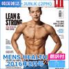 【2次予約/送料無料】 MENS HEALT 2016年8月号 Jun.K (2PM) 初回限定ポスタープレゼント【翻訳付】