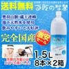 炭酸水 1.5l 16本 送料無料 強炭酸水 まとめ買い