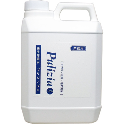衛生除菌水プリジアプロ業務用2倍濃縮タイプ2L