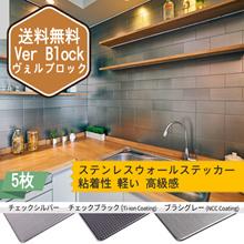 [配送無料] Ver Block ヴぇルブロック5枚/ ステンレスウォールステッカー / タリックタイルステッカー / カッティング可能ステンレス素材のDIYウォールステッカー / シール / ステン
