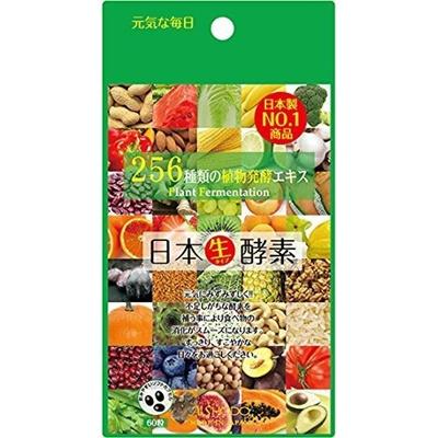 代引不可メール便送料無料日本生酵素サプリメント(60粒)国内厳選256種類の植物発酵エキス