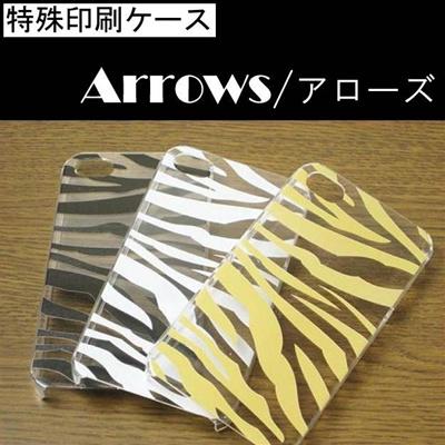 特殊印刷/ARROWS NX (F-04G)ARROWS NX(F-06E)(ゼブラ)CCC-007【スマホケース/ハードケース/カバー/arrows nx f-06e】の画像