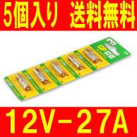 【送料無料】売れてます!キーレスエントリー用12V アルカリ電池 27A,MN27,CA22,L828,LE812,A27S互換の画像