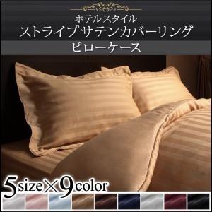 9色から選べるホテルスタイルストライプサテンカバーリング【ピローケース単品】ワインレッド