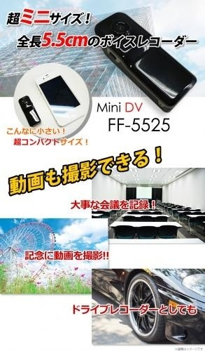 【クリックで詳細表示】世界最小クラス 簡易ドライブレコーダー&ボイスレコーダー《4GBマイクロSD付》保証期間3ヵ月付/Mini DV FF-5525 デジタルビデオカメラ月9ドラマ ラッキーセブンで採用!