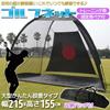 【送料無料】ゴルフネット 練習用 大型ゴルフ練習ネット 収納バッグ付き!GOLF golf ゴルフ 練習 トレーニング ネット ###ゴルフネットGN015☆###