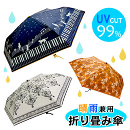 【国内配送】折り畳み傘 新商品入荷!大人気 遮光率99%以上!! お上品 晴雨兼用 雨傘 日傘 折りたたみ傘