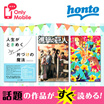 【cotoco】honto電子書籍ストア500円クーポン
