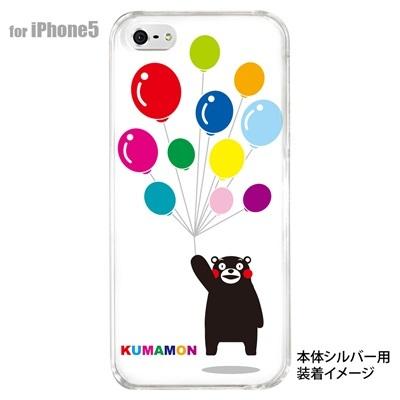 【iPhone5S】【iPhone5】【くまモン】【iPhone5ケース】【カバー】【スマホケース】【クリアケース】 10-ip5-cakm-12の画像