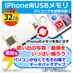 iPhone USBメモリ 大容量 32GB iPhone SE iPhone6s iPhone6 iPhone SE iPhone6sPlus iPhone6Plus アイフォン6 PC パソコン メモリ USB 写真 画像 動画 音楽 ER-IDE32 [ゆうメール配送][送料無料]
