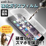 【総合ランク1位獲得】強化ガラス保護フィルム iphone X iPhone8 iPhone8plus iphone7/7plus/6s/6splus/SE【送料無料】2枚以上でタッチペンプレゼント