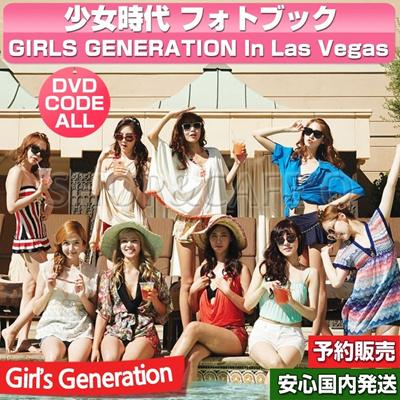 【1次予約】】[国内発送] 少女時代 (Girls Generation) フォトブック - GIRLS GENERATION In Las Vegas / DVD CODE : ALLの画像