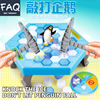 ★FAQ★Free shipping For Qxpress★Toys★Puzzle★kcock the ice★dont let penguin fall★lowest price in Qoo10