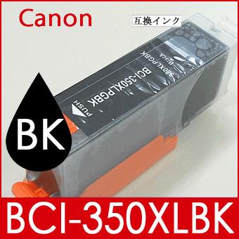 【送料無料】CANON 大容量インクカートリッジ BCI-350XLBK(LED有)互換インク(黒/ブラック) 互換インクカートリッジ キャノン プリンター用インクタンク PIXUS ピクサスの画像