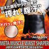 【定形外郵便・送料無料】『メタマッスルサウナウエストシェイパー』 装着するだけでサイズダウン!特殊2層構造で発汗を促し、引き締めをサポート♪/ダイエット/サウナスーツ/ウエストダウン