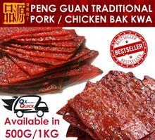 BBQ Pork Chicken Jerky |Traditional Bak Kwa 烧烤肉干|Must Buy!Grab Now!