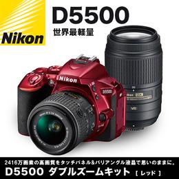 D5500 ダブルズームキット [レッド]
