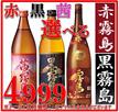 ★★1000円クーポン使えます!霧島酒造 赤・黒・茜 選べる