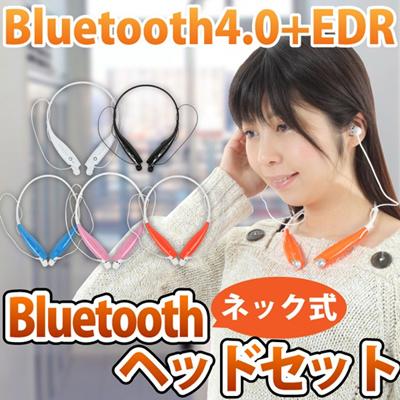 おしゃれなデザイン Bluetooth ヘッドセット ネック式 iPhone iPad スマホ スマートフォン 対応 Bluetooth4.0 + EDR 対応 ブルートゥース 音楽・通話も楽しめる オシャレ ER-HSBT[定形外郵便配送][送料無料]の画像