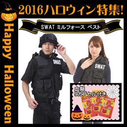 SWAT コスプレ ミルフォース ベスト  血糊 がセットに! ゾンビメイク ゾンビ ホラー 血のり レプリカ サバイバルゲーム(サバゲー) 服 MW1 ファイナルスタンド SWAT  服  ハロウィン ミルフォースベスト