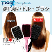 [Tion]★ライセンス認証★濡れ髪パドル・ブラシ/ ブラシの革命/ ブラリングだけで驚きの髪の毛の変化!