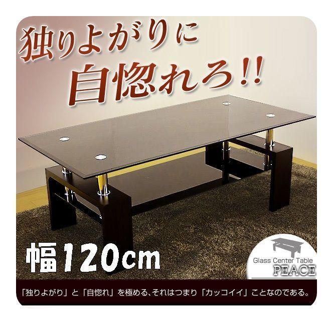 120ガラステーブル リビングテーブル ガラス ガラステーブル センターテーブル リビング テーブル 机 つくえ お客様組立 ピース GT-02 メーカー直送 m096825