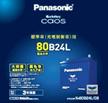 3100722【送料無料】パナソニック カオス 標準車(充電制御車)用 バッテリー N-80B24L/C6