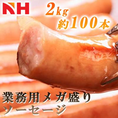 【日本ハム:業務用メガ盛りソーセージ2kg 送料無料!!】某レストランでも使用されている粗挽きソーセージをまとめてお届けします、毎朝の朝食にお弁当のおかずに大活躍♪の画像
